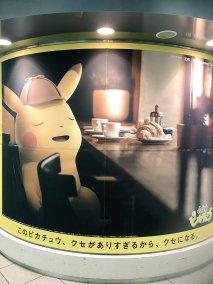 detective-pikachu-ikebukuro-ad-2