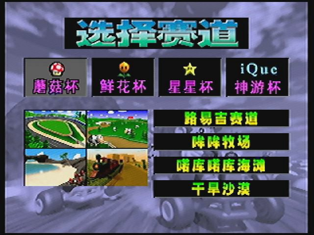 Mario Kart 64 S Special Cup Was Renamed Ique Cup In China
