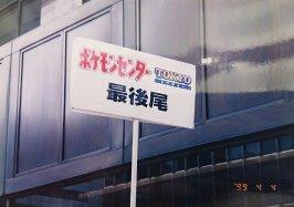 pokecen-tokyo-1999-photo-3