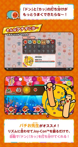 taiko-no-tatsujin-switch-may142018-7