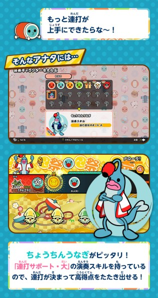 taiko-no-tatsujin-switch-may142018-8