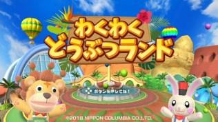 wakuwaku-animal-land-announce-1