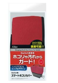 aclass-switch-dock-dust-cover-4