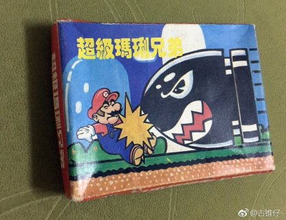 chinese-mario-board-game-unrelease-photo-1