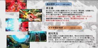 dragon-ball-fighterz-dlc-jul242018-2