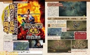 nobunagas-ambition-taishi-with-powerup-kit-famitsu-2