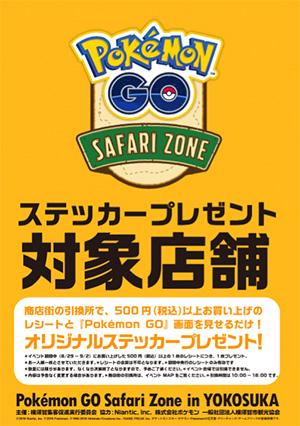 pokemon-go-safari-zone-yokosuka-aug282018-2