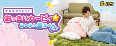 suyasuya-friend-big-kirby-with-soft-cloud-pillow-set-1