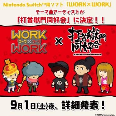 work-x-work-aug232018-1