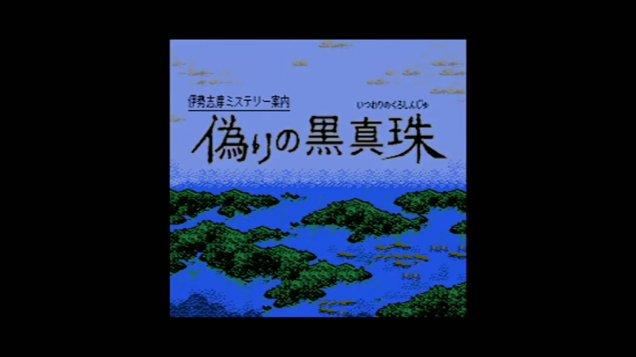 Ise Shima Mystery Annai- Itsuwari no Kuro Shinju-flyhigh-express-3