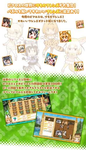 kemono-friends-sept22018-1