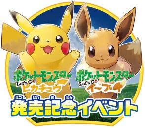 pokemon-letsgo-hatsubaikinenevent-nov22018-1