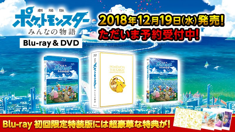 Pokemon The Movie The Power Of Us Blu Ray Launches Next Month In