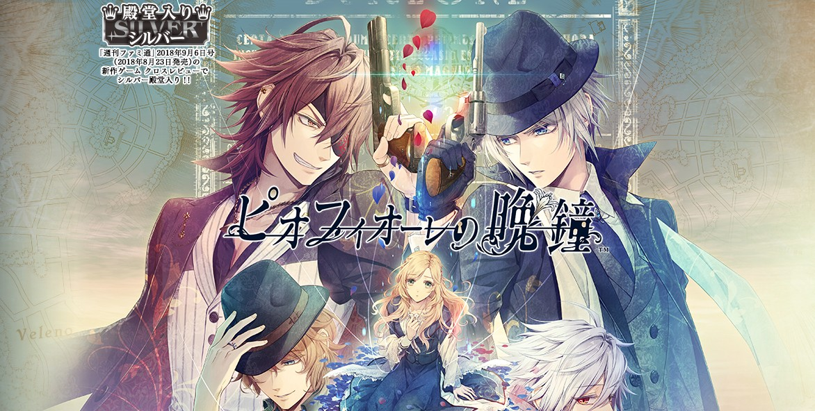 Piofiore no Banshou Official Visual Fan BookJAPAN Otomate Japanes