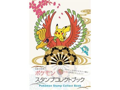pokemon-stamp-collect-book-kyoto-mar72019-2