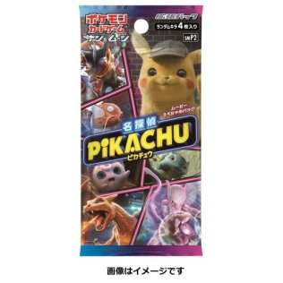 pokemon-tcg-detective-pikachu-jp-mar212019-2