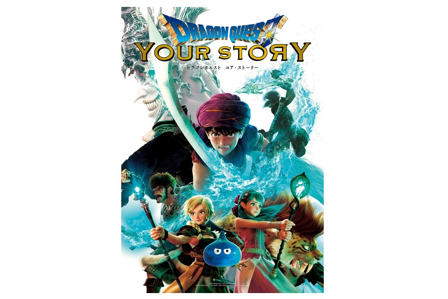 dragon quest your story 2019 poster