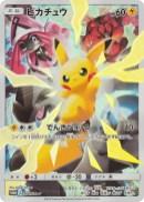 pokecen-pokemon-tcg-sun-moon-limited-collection-master-battle-set-aug162019-6