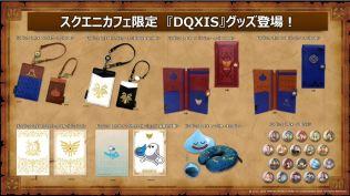 dragon-quest-xi-s-archive-tgs2019-matome35