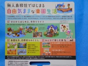animal-crossing-new-horizons-download-card-japan-mar12020-4