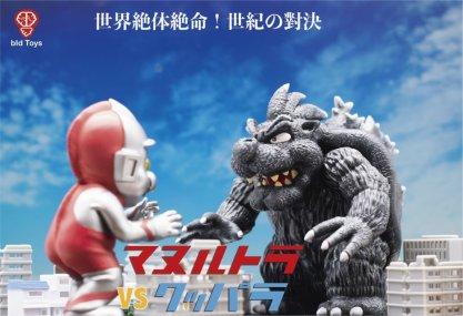 MA-NULTRA-vs-KOOBALA-by-bid-Toys-MARIO-ULTRAMAN-the-Toy-chronicle--1152x789
