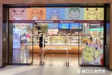 mister-donut-pokemon-taiwan-jun142020-2