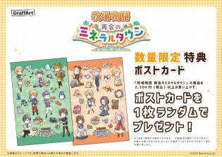 story-of-seasons-mineral-town-merch-jun92020-5