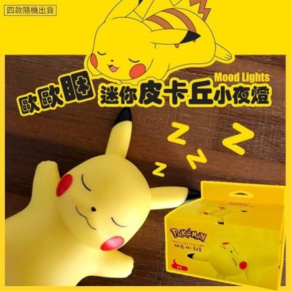 pikachu-mood-light-jul102020-1