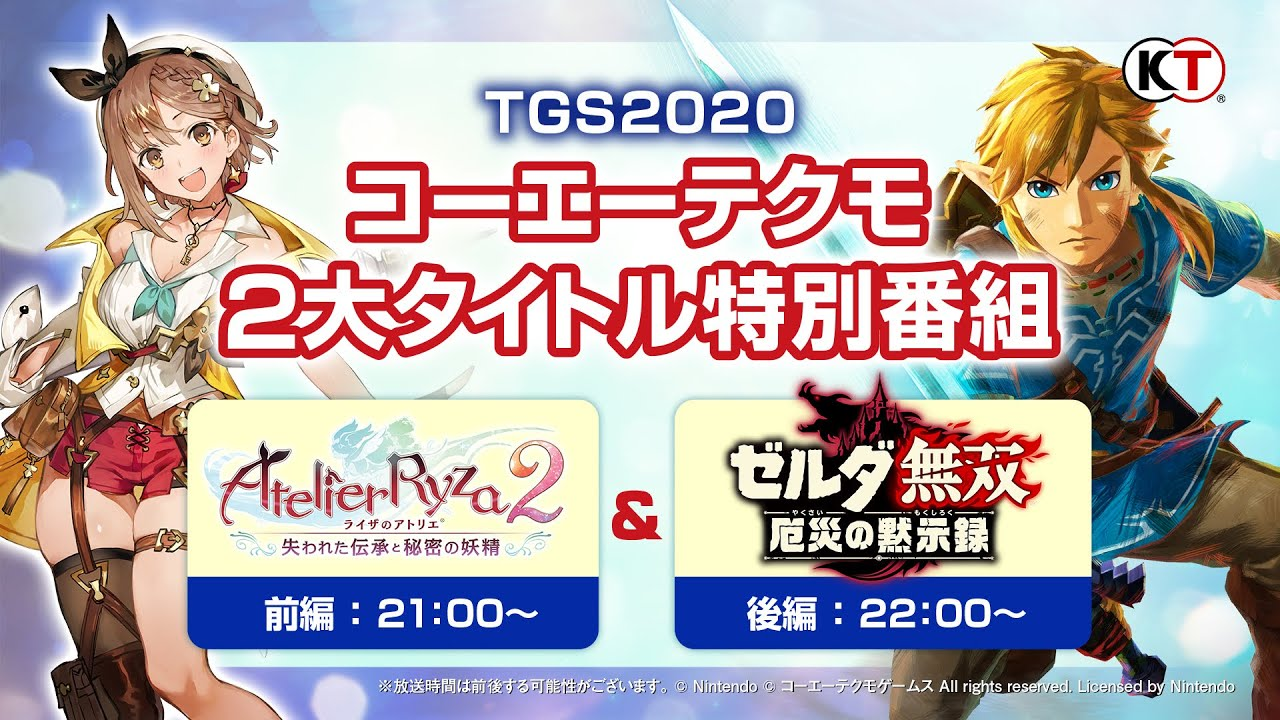 Koei Tecmo Confirms Atelier Ryza 2 And Hyrule Warriors Age Of Calamity Showcase For Tgs 2020 Online Nintendosoup