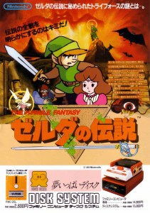Famicom Disk System Flyer - The Legend of Zelda