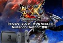 Monster Hunter Double Cross Officially Announced For Nintendo Switch