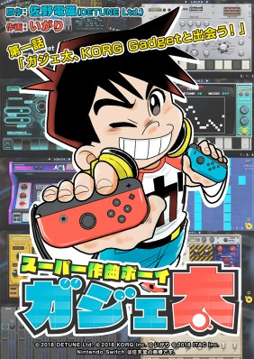 Korg Gadget Japanese Super Composer Boy Gage
