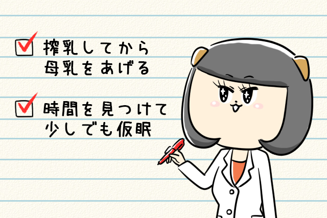 搾乳後の授乳と仮眠は大事!と解説する女医
