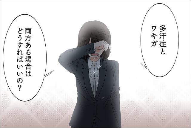 多汗症とワキガの両方の症状がある場合はどうしたらいいの?と泣いている女性