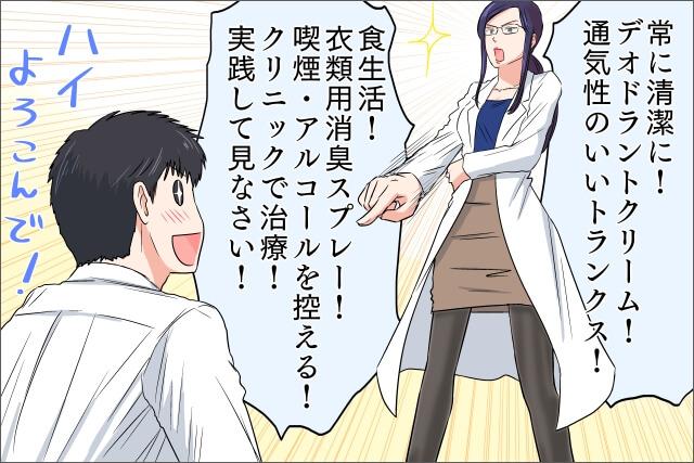 上から目線の女医にすそわきがの対策法を実践しなさいと言われている男性