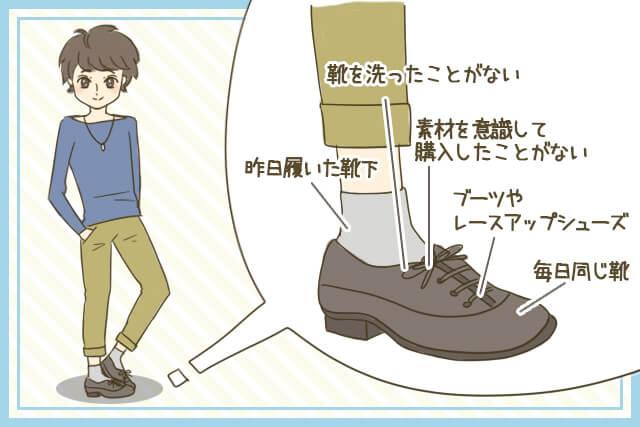男性におすすめの靴の種類や対策の紹介