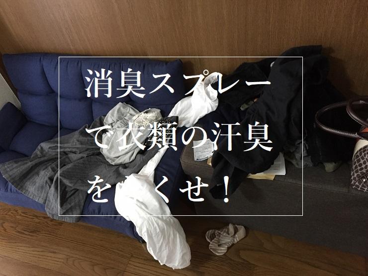衣類用消臭スプレーで汗臭を抑えることに関するQ&A