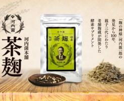茶麹の効果と口コミ