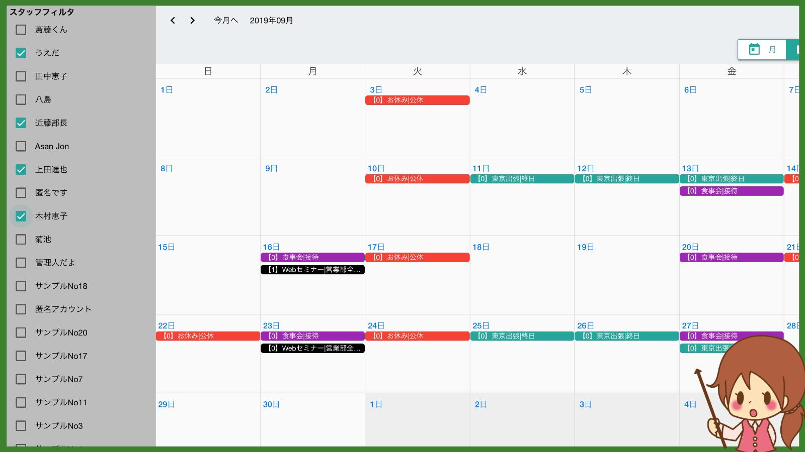 共有カレンダー-アイキャッチ