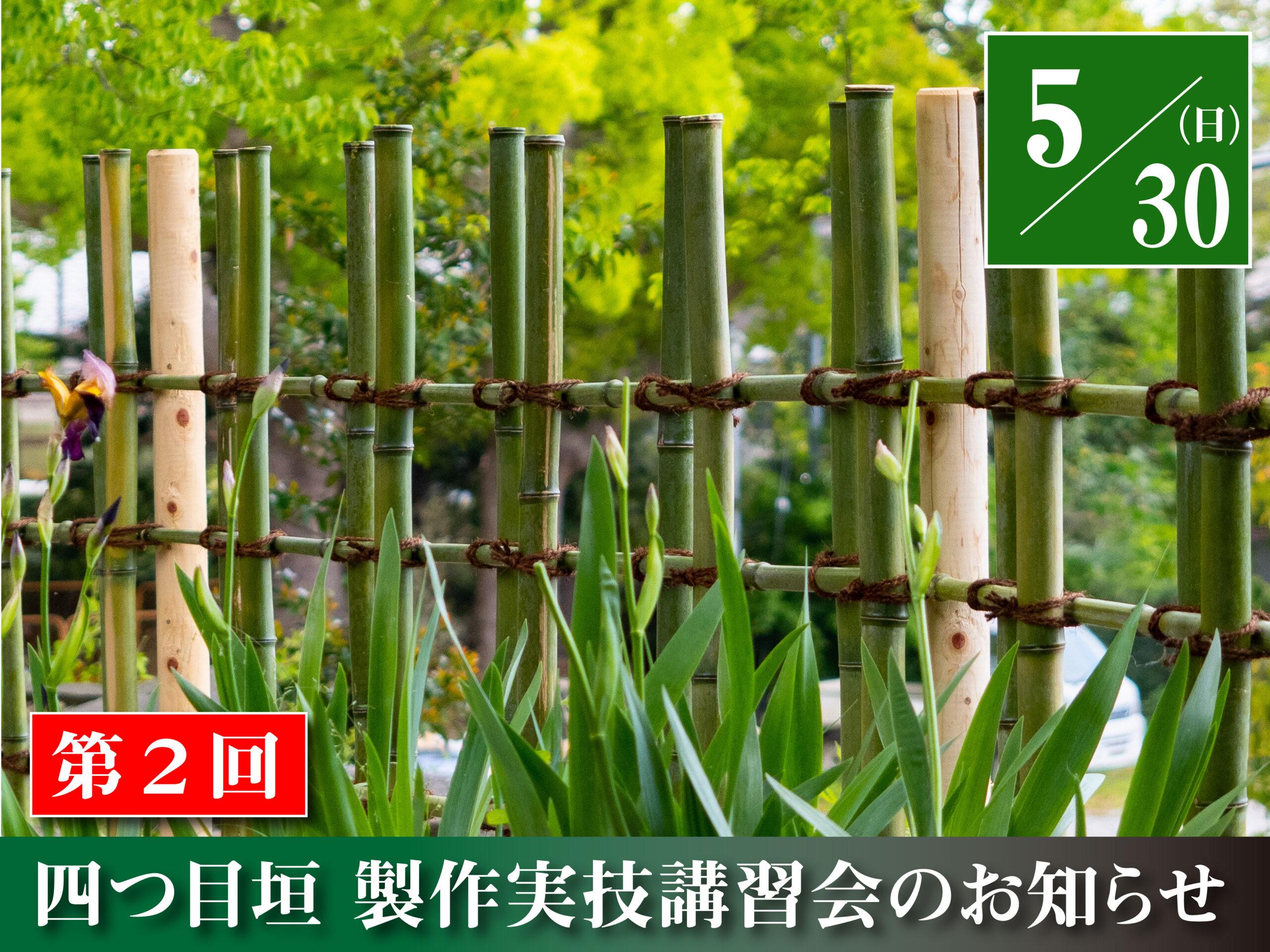 第2回竹垣講習会 5月30日(日)於:検見川神社(千葉市花見川区)
