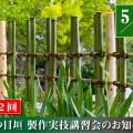5月30日(日)第2回 初級竹垣講習会 開催のお知らせ