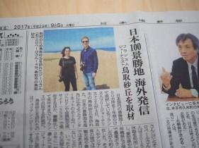 In Tottori daily newspaper.