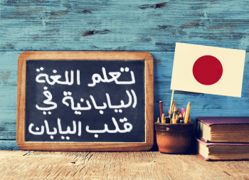 دورات تعلم اللغة اليابانية في قلب العاصمة طوكيو، للمزيد من المعلومات لا تترددوا بمراسلتنا عبر صفحتنا على فيسبوك