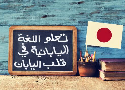 دورات تعلم اللغة اليابانية في قلب العاصمة طوكيو، للمزيد من المعلومات لا تترددوا بمراسلتنا