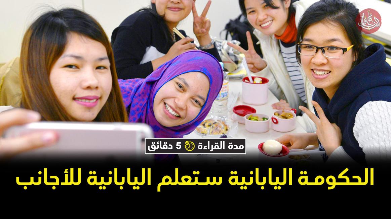 الحكومة اليابانية ملزمة بتعليم اليابانية للأجانب وفق قانون جديد