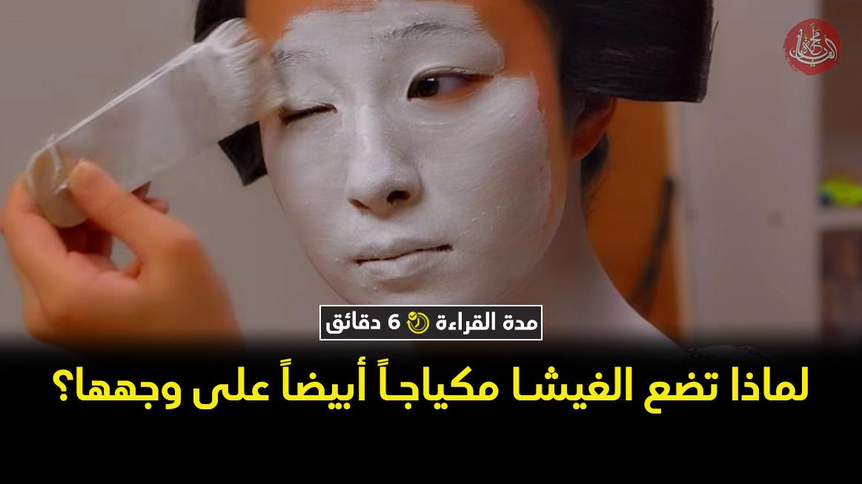 نساء الغيشا   لماذا تضع الغيشا مكياجاً أبيضاً على وجهها؟