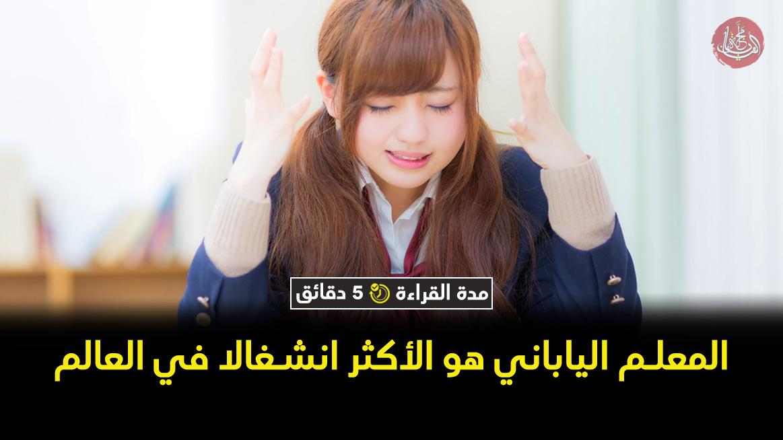 المعلم الياباني هو الأكثر انشغالاً في العالم