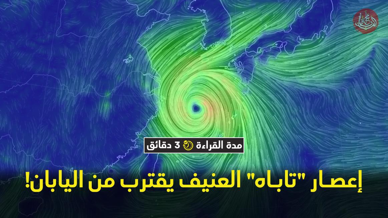"""إعصار """"تاباه"""" العنيف يقترب من اليابان!"""