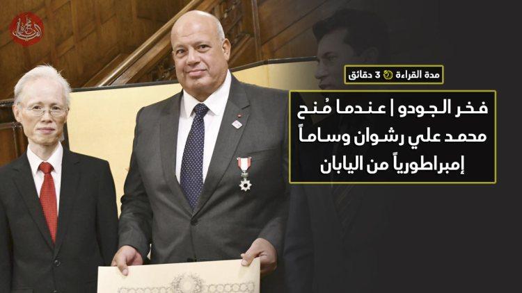 فخر الجودو | عندما مُنح محمد علي رشوان وساماً إمبراطورياً من اليابان
