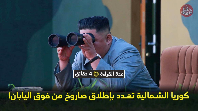كوريا الشمالية تهدد بإطلاق صاروخ بالستي من فوق اليابان!